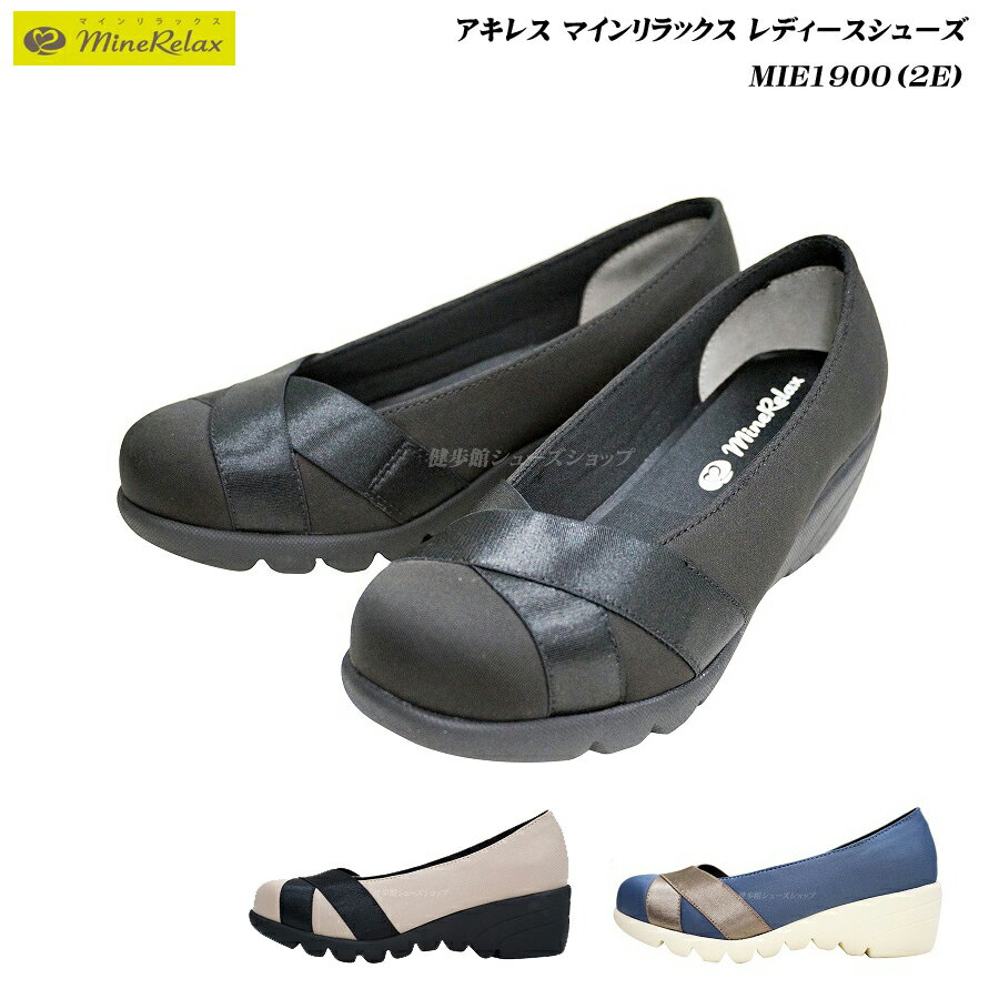 アキレス/Achilles/マインリラックス/mine Relax/レディース/パンプス/靴MIE1900/カラー3色0601楽天カード分割