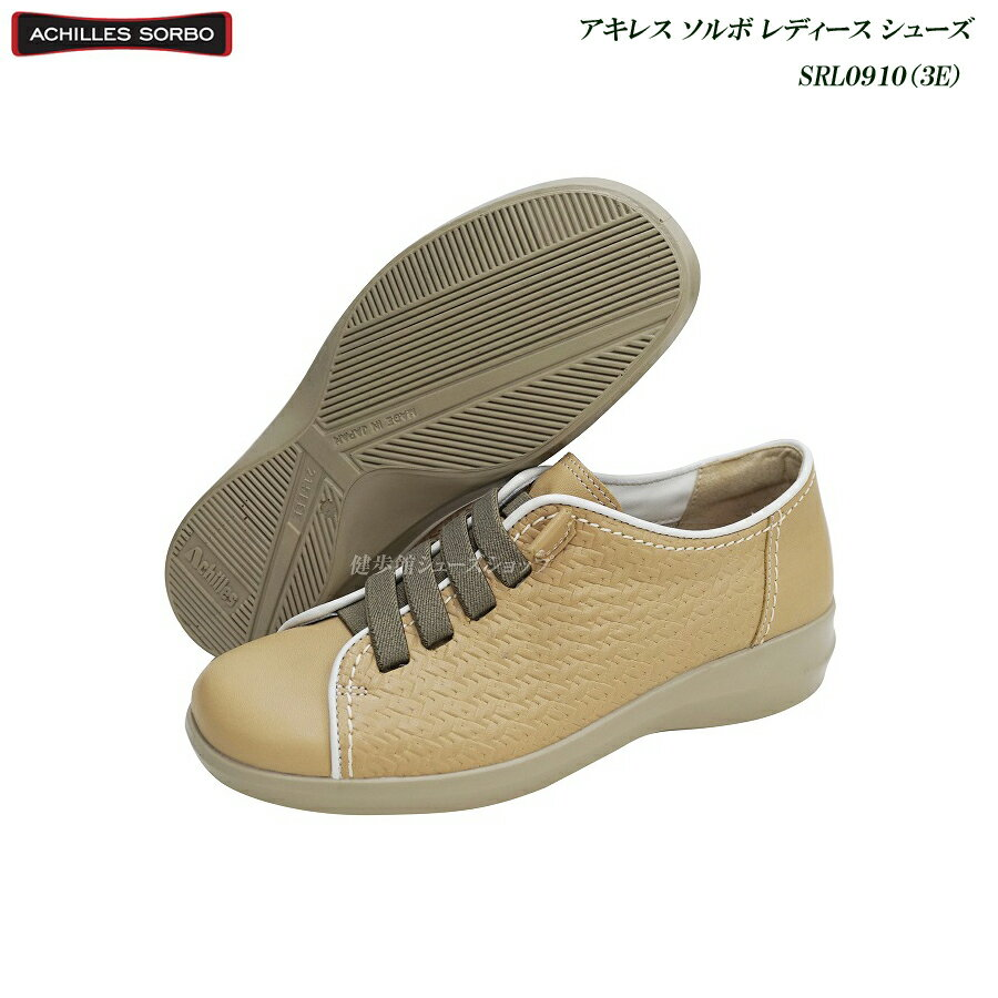 アキレス/ソルボ/レディース/シューズ/靴/SRL0910/3E/ベージュ-ベージュ/Achilles/SORBO/婦人
