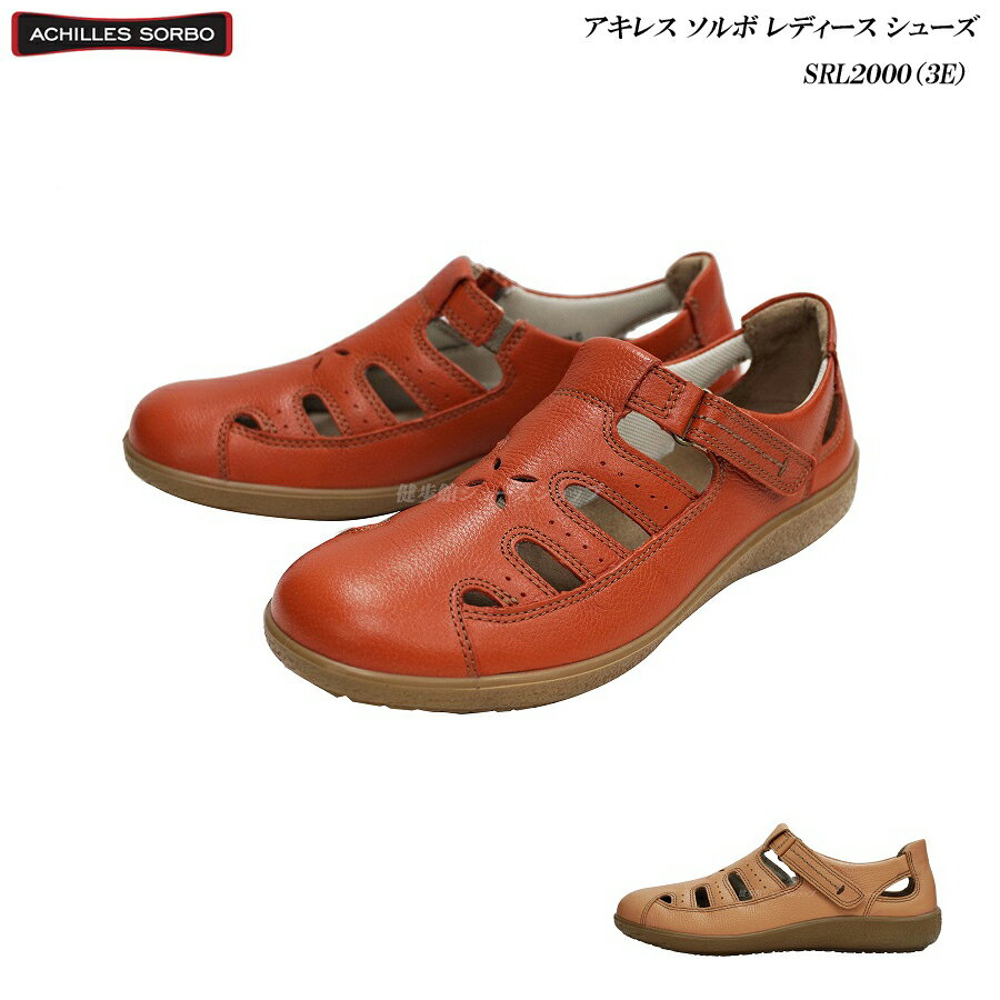 アキレス/ソルボ/レディース/シューズ/靴/SRL2000/3E/カラー2色/Achilles/SORBO/婦人
