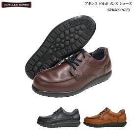 アキレス/ソルボ/メンズ/ウォーキングシューズ/靴/Achilles/SORBO/SRM3090/SRM-3090/全カラー3色/本革高機能アキレスソルボ