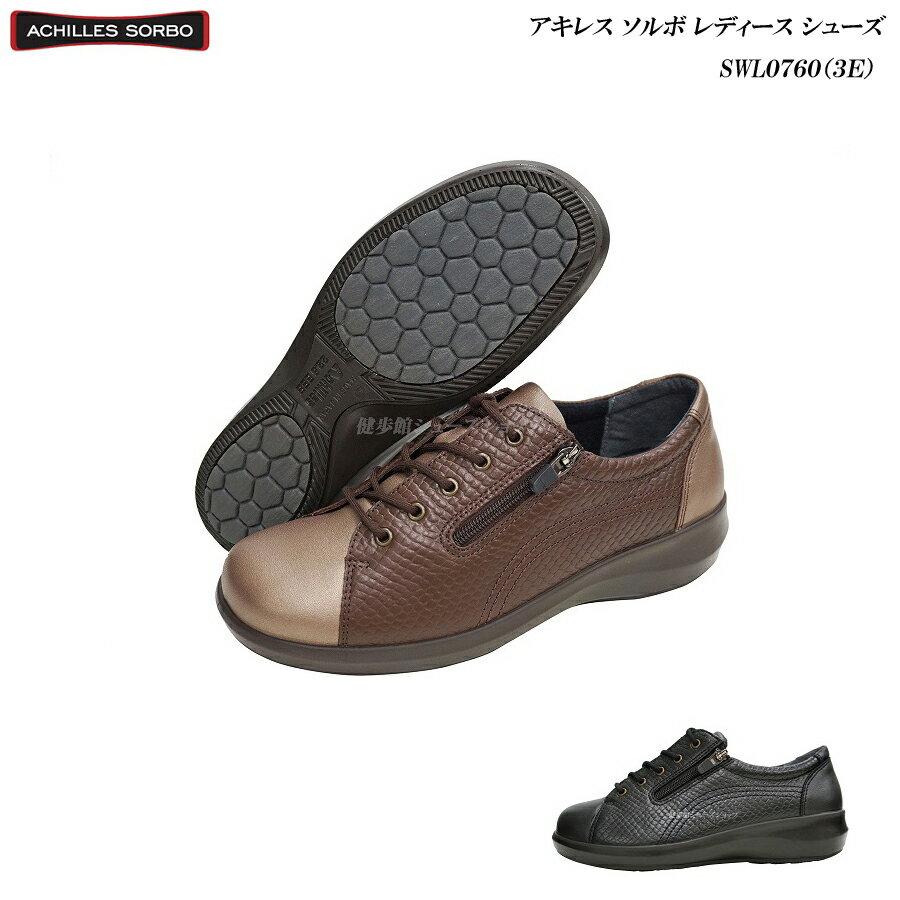 アキレス/ソルボ/レディース/シューズ/靴/SWL0760/3E/カラー2色/Achilles/SORBO/婦人/防滑