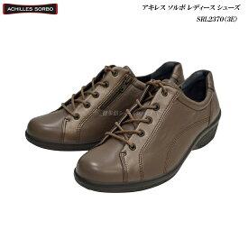 アキレス/ソルボ/レディース/シューズ/靴/SRL2370/SRL-2370/ストーン-ブロンズ/3E/ecco/Achilles/SORBO/婦人