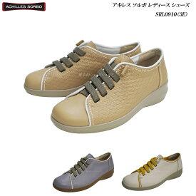 アキレス/ソルボ/レディース/シューズ/靴/SRL0910/SRL-0910/3E/3色/Achilles/SORBO/婦人