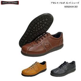 アキレス/ソルボ/メンズ/ウォーキングシューズ/靴/Achilles/SORBO/SRM2810/SRM-2810/全カラー3色/本革高機能/
