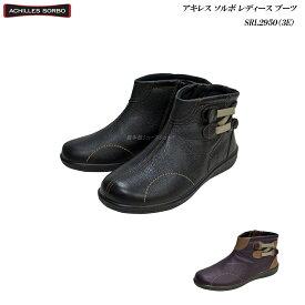 アキレス/ソルボ/レディース/シューズ/靴/SRL2950/SRL-2950/2色/3E/ecco/Achilles/SORBO/婦人/ブーツ