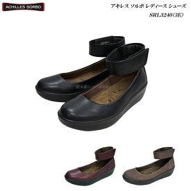 アキレス/ソルボ/レディース/シューズ/靴/SRL3240/SRL-3240/3E/ecco/Achilles/SORBO/婦人