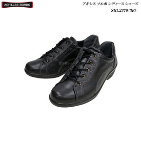 アキレス/ソルボ/レディース/シューズ/靴/SRL2370/SRL-2370/ブラック/3E/ecco/Achilles/SORBO/婦人