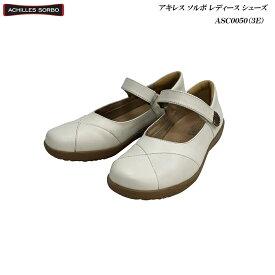 アキレス/ソルボ/レディース/シューズ/靴/ASC0050/ASC-0050/オフホワイト/3E/ecco/Achilles/SORBO/婦人
