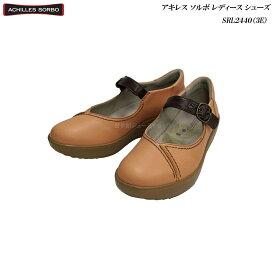 アキレス/ソルボ/レディース/シューズ/靴/SRL2440/SRL-2440/サーモンピンク/3E/ecco/Achilles/SORBO/婦人