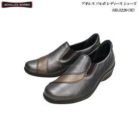 アキレス/ソルボ/レディース/シューズ/靴/SRL3220/SRL-3220/チタン-ブロンズ/3E/ecco/Achilles/SORBO/婦人