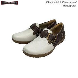 アキレス ソルボ レディース ウォーキングシューズ 膝 に 優しい 靴 ASC0030 オフホワイト-ストーン 3E Achilles SORBO 婦人