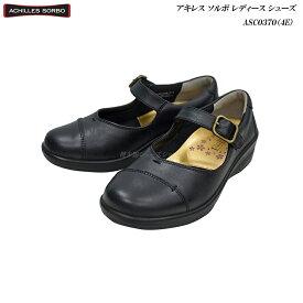 アキレス/ソルボ/レディース/シューズ/靴/ASC0370/ブラック/4E/ecco/Achilles/SORBO/婦人