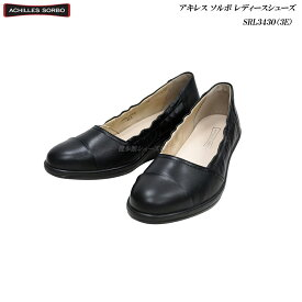 アキレス ソルボ レディース 靴 膝 に 優しい 靴レディース SRL3430 ブラック 3E Achilles SORBO 婦人 牛革