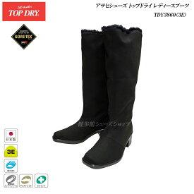 トップドライ 靴 ゴアテックス ロングブーツ レディース TOP DRY TDY3860 3E AF38601HA ブラック 日本製 GORE-TEX アサヒ シューズ トップ ドライ