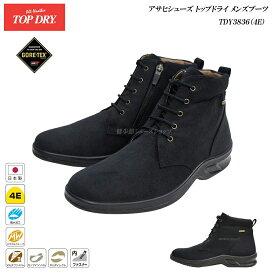 トップドライ ゴアテックス ブーツ メンズ TOP DRY TDY3836 38-36 ブラック/ブラックPB 4E 紳士