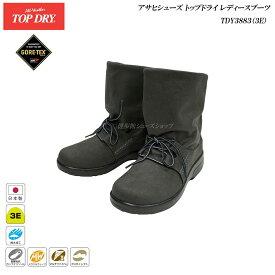 トップドライ/ゴアテックス/ブーツ/レディース/TOP DRY/TDY3883/グレー/3E/日本製/GORE-TEX/アサヒ/シューズ