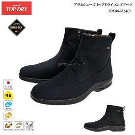 トップドライ/ゴアテックス/ブーツ/メンズ/TOP DRY/TDY3835/4E/日本製/GORE-TEX/アサヒ/シューズ/