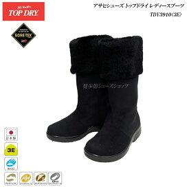 トップドライ/ゴアテックス/ブーツ/レディース/TOP DRY/TDY3910/ブラック/3E/日本製/GORE-TEX/アサヒ/シューズ