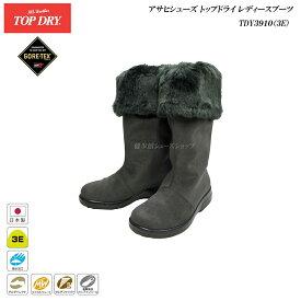 トップドライ/ゴアテックス/ブーツ/レディース/TOP DRY/TDY3910/グレー/3E/日本製/GORE-TEX/アサヒ/シューズ