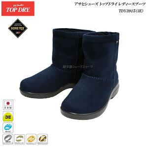 トップドライ/ゴアテックス/ブーツ/レディース/TOPDRY/TDY3915/ネイビー/3E/日本製/GORE-TEX/アサヒ/シューズ