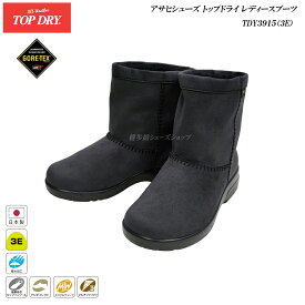 トップドライ/ゴアテックス/ブーツ/レディース/TOP DRY/TDY3915/グレー/3E/日本製/GORE-TEX/アサヒ/シューズ