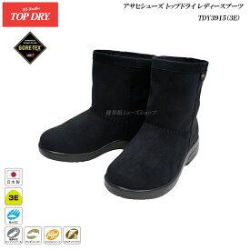トップドライ/ゴアテックス/ブーツ/レディース/TOP DRY/TDY3915/ブラック/3E/日本製/GORE-TEX/アサヒ/シューズ