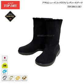 トップドライ/ゴアテックス/ブーツ/レディース/TOP DRY/TDY3911/ブラック/3E/日本製/GORE-TEX/アサヒ/シューズ