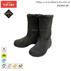 トップドライ/ゴアテックス/ブーツ/レディース/TOP DRY/TDY3911/グレー/3E/日本製/GORE-TEX/アサヒ/シューズ