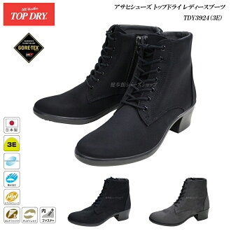 Top dry drive-star Gore-Tex boots Womens TOP opportunities [39-24] Asahi