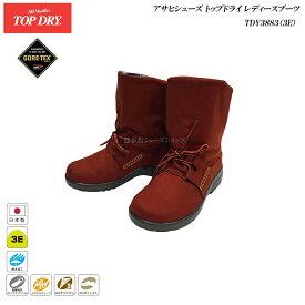 トップドライ/ゴアテックス/ブーツ/レディース/TOP DRY/TDY3883/レンガ/3E/日本製/GORE-TEX/アサヒ/シューズ