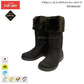トップドライ/ゴアテックス/ブーツ/レディース/TOP DRY/TDY3910/ダークブラウン/3E/日本製/GORE-TEX/アサヒ/シューズ