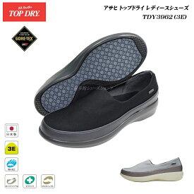 トップドライ/ゴアテックス/レディース/パンプス/TOP DRY/TDY3962/全2色/3E/日本製/GORE-TEX/アサヒ/シューズ/防水/雨靴