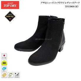 トップドライ/ゴアテックス/ブーツ/レディース/TOP DRY/TDY3969/BKスエード/3E/日本製/GORE-TEX/アサヒ/シューズ