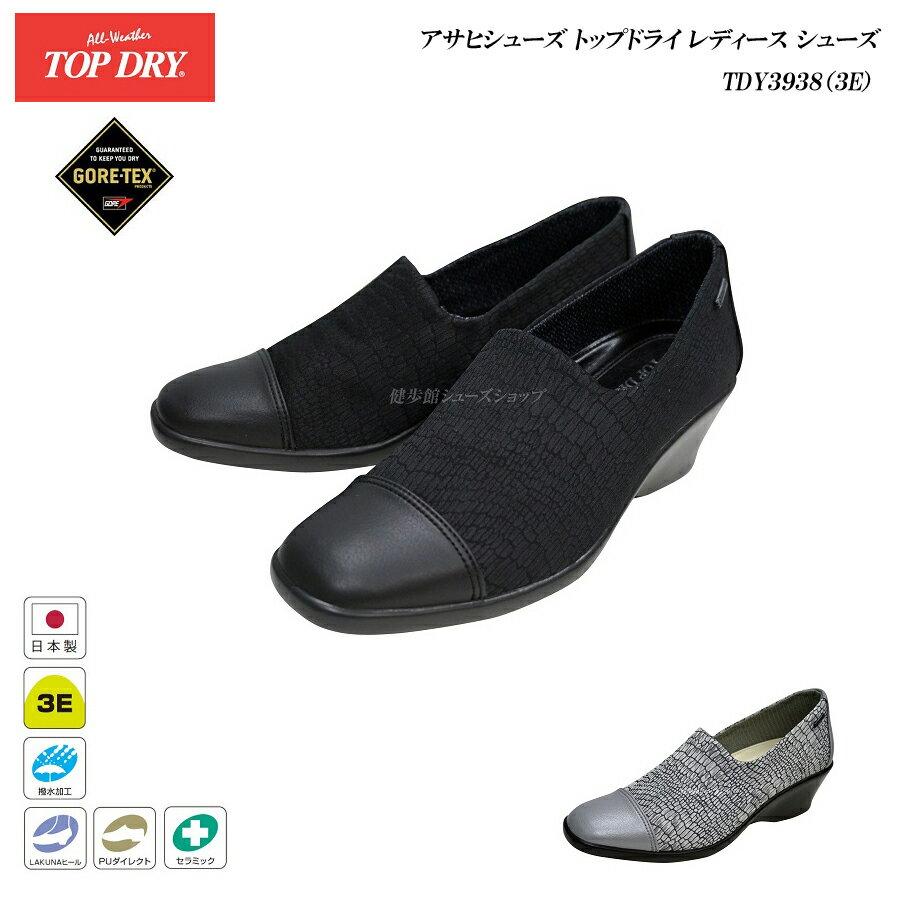 トップドライ/ゴアテックス/レディース/レイン/シューズ/パンプス/TDY3938/TDY-3938/3E/ブラックリザード:AF39382/シルバーリザード:AF39386/アサヒシューズ/日本製/TOP DRY/GORE-TEX/長靴/雨靴/