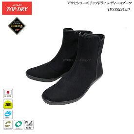 トップドライ/ゴアテックス/ブーツ/レディース/TOP DRY/TDY3929/AF39291/3E/日本製/GORE-TEX/アサヒ/シューズ