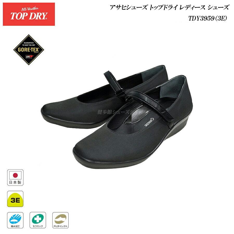 トップドライ/ゴアテックス/レディース/パンプス/TOP DRY/TDY3959/シルバー/3E/日本製/GORE-TEX/アサヒ/シューズ/防水/雨靴