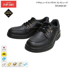 トップドライ/ゴアテックス/シューズ/メンズ/TOP DRY/TDY3940/4E/日本製/GORE-TEX/アサヒ/シューズ/