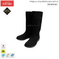 トップドライ/ゴアテックス/ブーツ/レディース/TOPDRY/TDY3976/ブラック/3E/日本製/GORE-TEX/アサヒ/シューズ