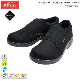 トップドライ/ゴアテックス/ブーツ/レディース/TOP DRY/TDY3977/ブラック/3E/日本製/GORE-TEX/アサヒ/シューズ