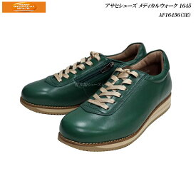 アサヒ メディカルウォーク/レディース/ウォーキング/メディカルウォーク/1645/グリーン/AF16456/3E/日本製/ASAHI Medeical Walk/