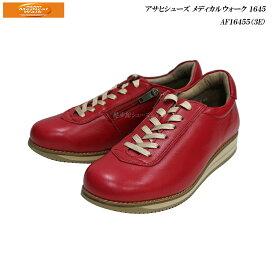 アサヒ メディカルウォーク レディース ウォーキング メディカルウォーク 1645 レッド AF16455 3E 日本製 ASAHI Medeical Walk
