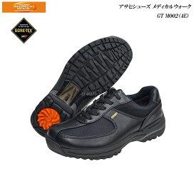 アサヒ メディカルウォーク/メンズ/ウォーキング/メディカルウォーク/GT M002/ブラック/KV50012/4E/日本製/ASAHI Medeical Walk/GORE-TEX/ゴアテックス搭載!