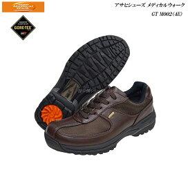 アサヒシューズ メンズ ウォーキング メディカルウォーク GT M002 ダークブラウン KV50011 4E 日本製 ASAHI Medeical Walk GORE-TEX ゴアテックス搭載