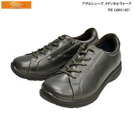 アサヒ メディカルウォーク レディース ウォーキング メディカルウォーク WK L001 ブロンズメタリック KV30004 4E 日本製 ASAHI Medeical Walk