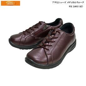 アサヒ メディカルウォーク/レディース/ウォーキング/メディカルウォーク/WK L001/ワインメタリック/KV30002/4E/日本製/ASAHI Medeical Walk/