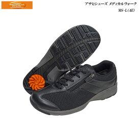 アサヒ メディカルウォーク/レディース/ウォーキング/メディカルウォーク/MS-L/ブラック/KV77193/4E/カンボジア製/ASAHI Medeical Walk/