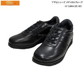 アサヒ メディカルウォーク/レディース/ウォーキング/メディカルウォーク/CC L004/ブラック/2E(AF51001)/4E(AF16481)/日本製/ASAHI Medeical Walk/