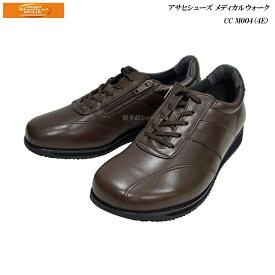 アサヒ メディカルウォーク メンズ ウォーキング メディカルウォーク CC M004 ダークブラウン AX29502 4E 日本製 ASAHI Medeical Walk