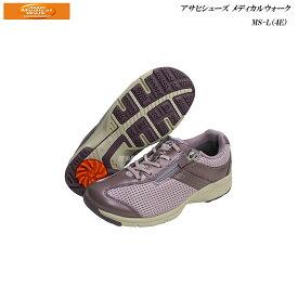 アサヒメディカルウォーク/レディース/ウォーキング/メディカルウォーク/MS-L/ラベンダー/KV77194/4E/カンボジア製/ASAHI Medeical Walk/