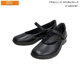 アサヒ メディカルウォーク レディース ウォーキング シューズ CC L013 ブラック KV30091 3E 日本製 ASAHI Medeical Walk お洒落パンプス